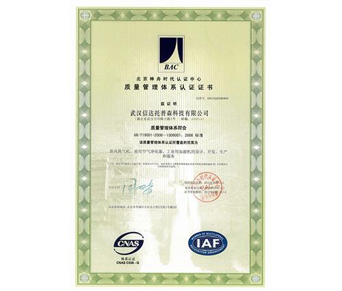 质量管理认证证书