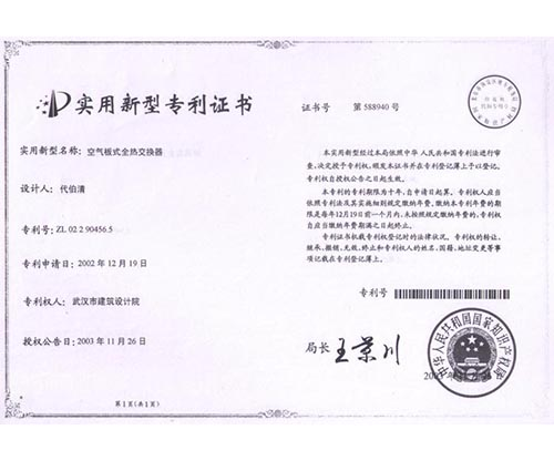 专利证书-全热新风