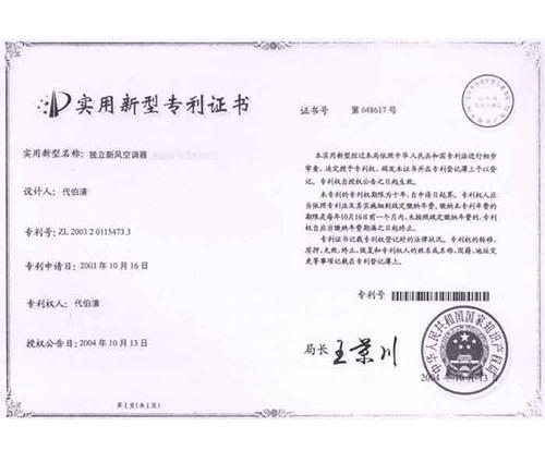 专利证书-新风换气
