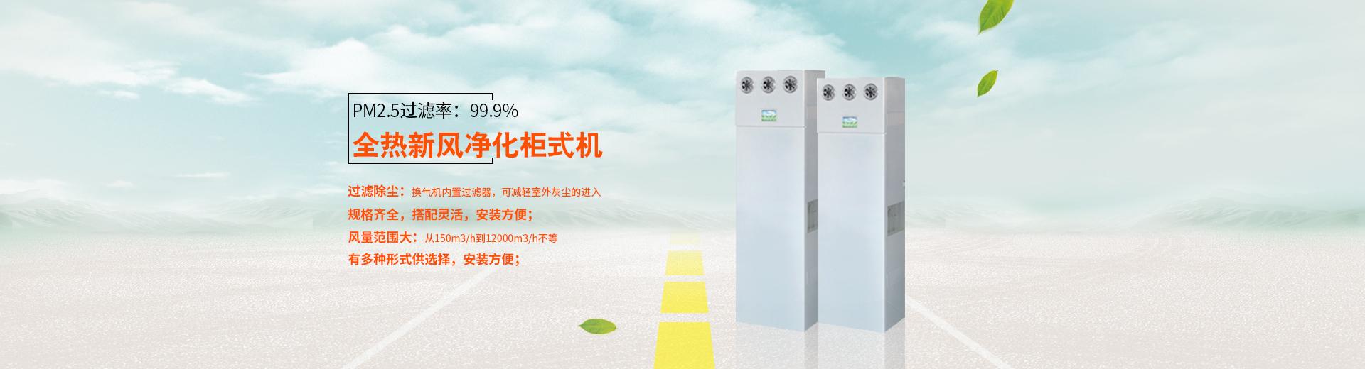 武汉静音新风机